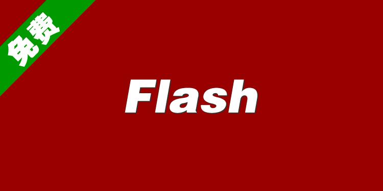 flash视频教程