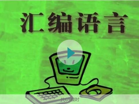 小甲鱼汇编视频教程