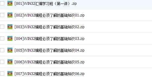 小甲鱼win32汇编视频教程