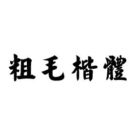 繁体字体下载-超世纪粗毛楷体