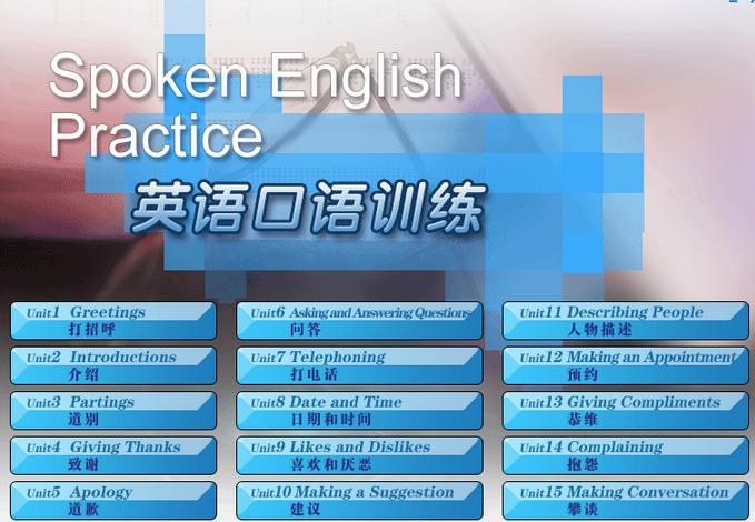 英语口语练习软件免费下载