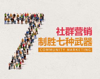 社群营销制胜七种武器