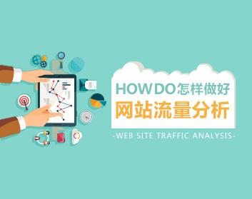 SEO教程:怎样做好网站流量分析