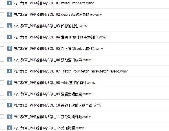 php操作mysql数据库视频教程