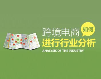 跨境电商行业分析