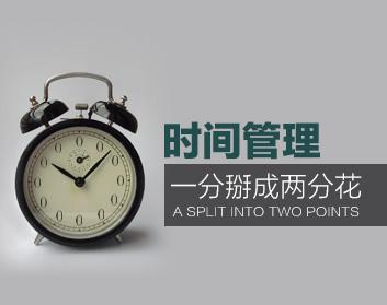 时间管理课程培训视频