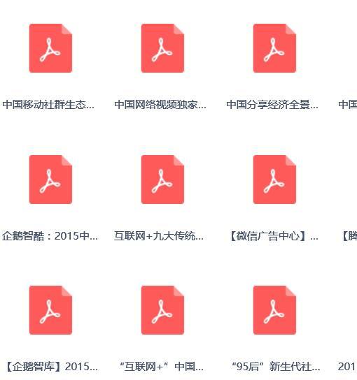 腾讯行业分析报告模板
