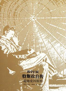 科学巨匠特斯拉自传:超越爱因斯坦