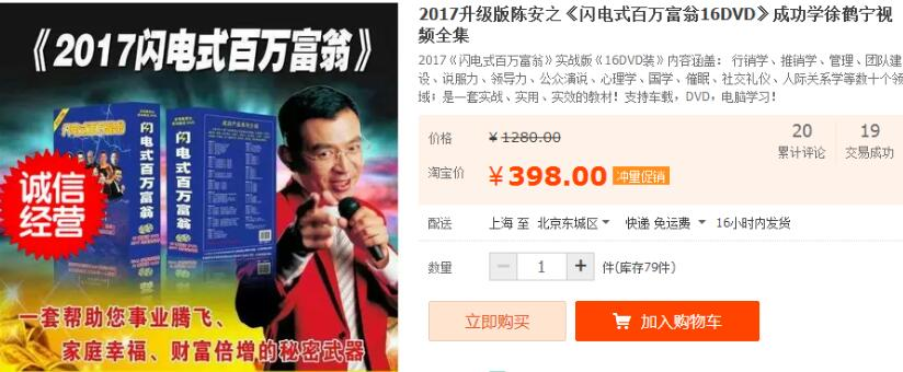 闪电式百万富翁DVD