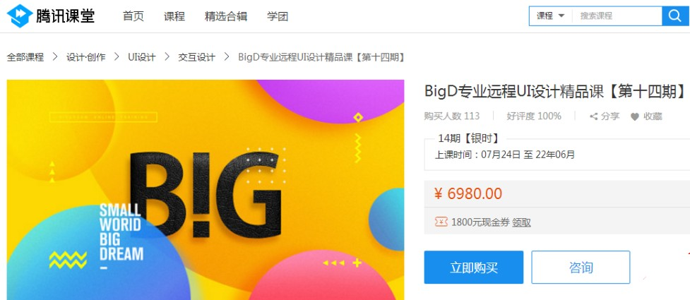 BigD远程UI设计精品课