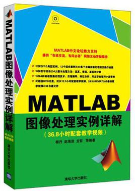matlab图像处理实例详解