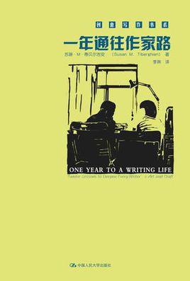 一年通往作家路