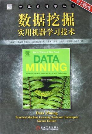 数据挖掘:实用机器学习技术