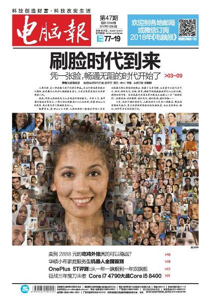 《电脑报》2017年第47期