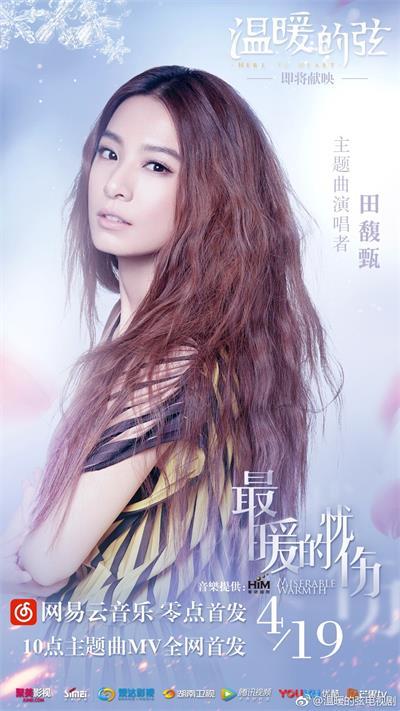 田馥甄宣布献唱《温暖的弦》主题曲