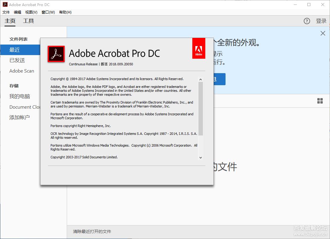 Adobe Acrobat XI Pro 11中文破解版