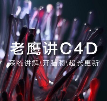 老鹰讲C4D视频教程