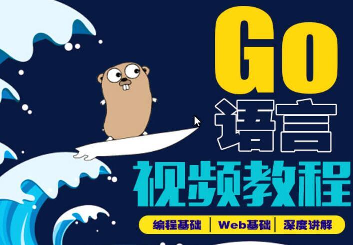 golang语言视频教程