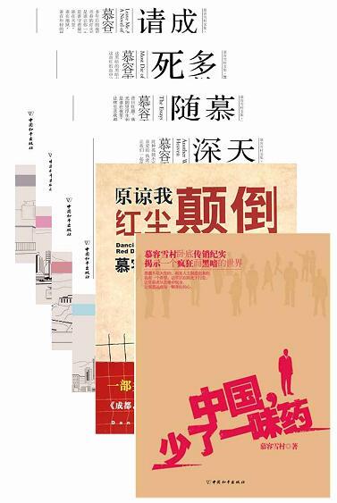 《慕容雪村经典文集(共6册)》