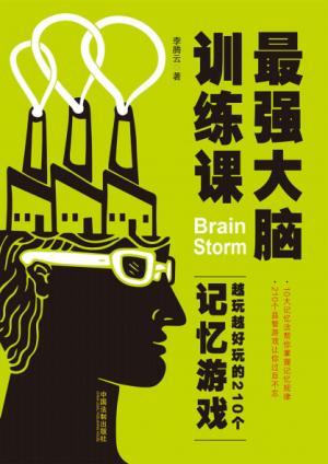 最强大脑训练课:越玩越好玩的210个记忆游戏
