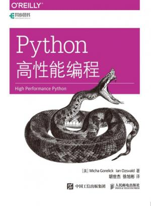 《Python高性能编程》