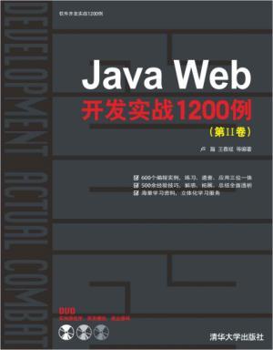 Java Web开发实战1200例(第2卷)
