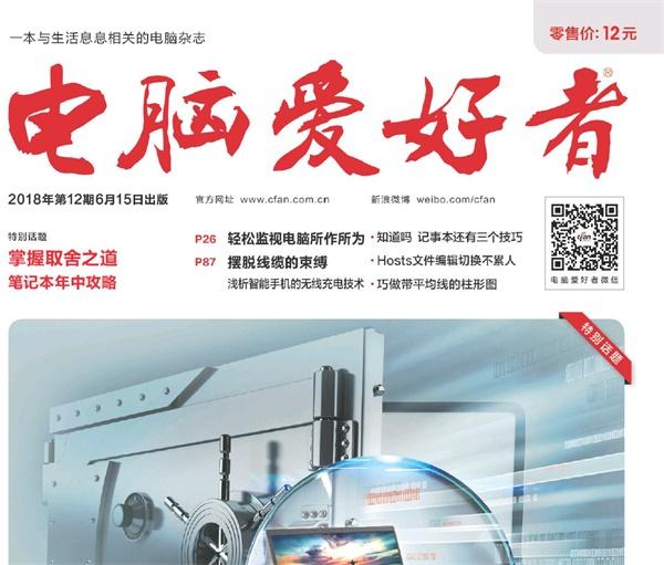 电脑爱好者2018年12期PDF电子杂志