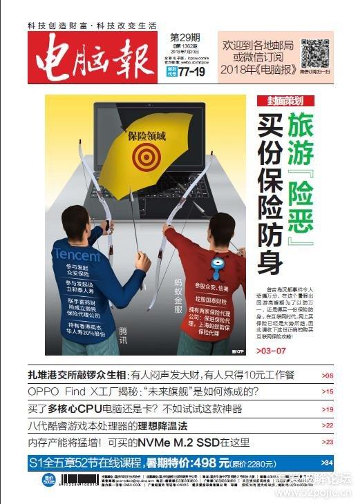 《电脑报》2018年7月20日第29期PDF电子版