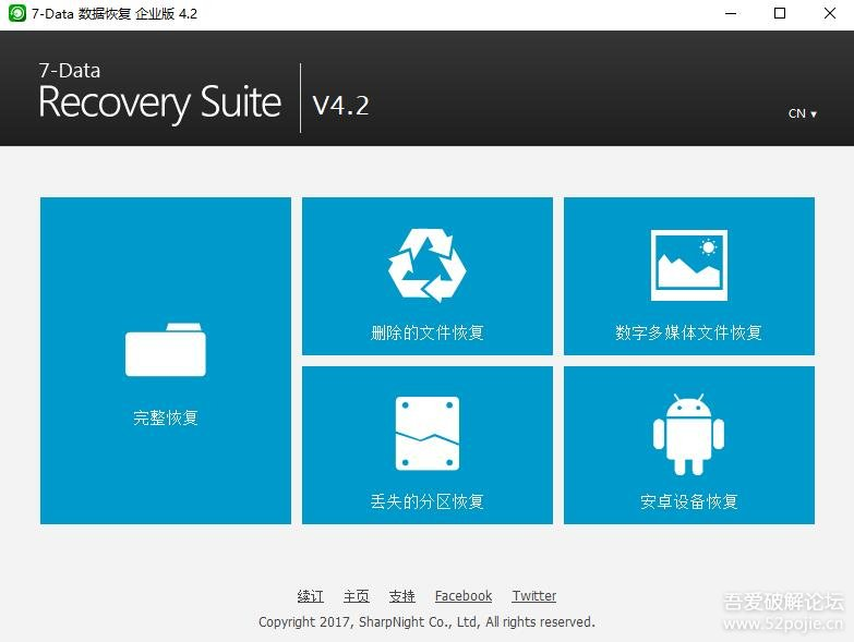 数据恢复软件7-Data Recovery Suite