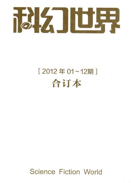 科幻世界2012年全年合集