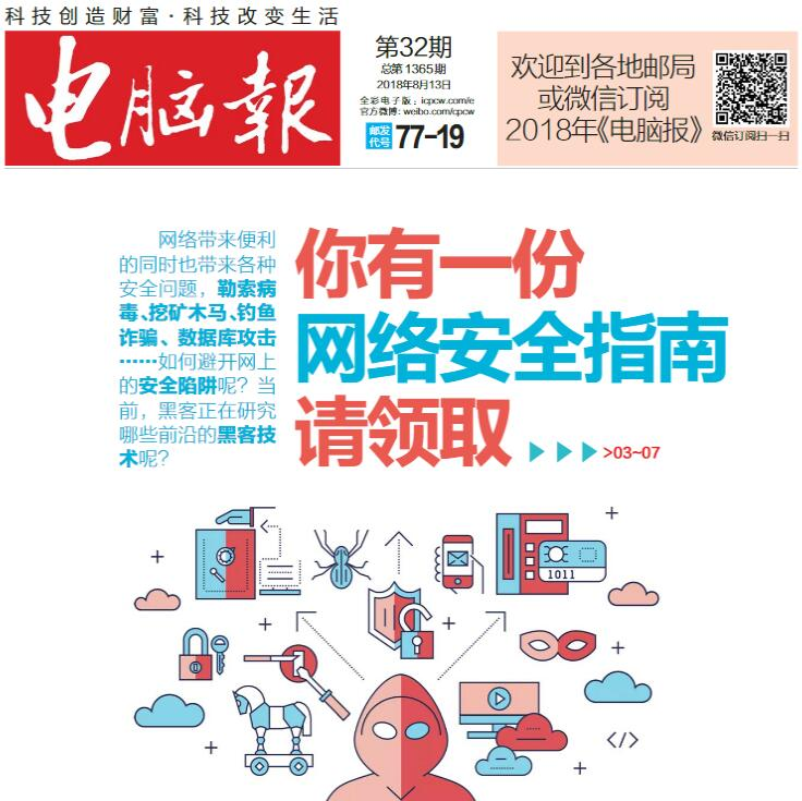 电脑报2018年第32期PDF电子杂志