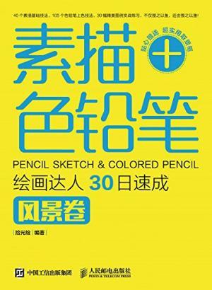 素描+色铅笔,绘画达人30日速成(风景卷)