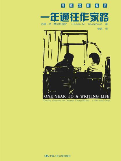 一年通往作家路:提高写作技巧的12堂课