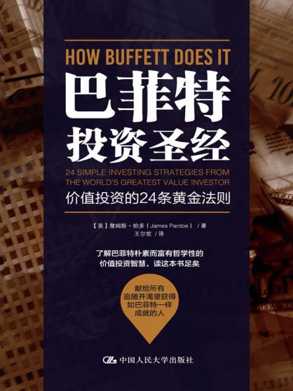 巴菲特投资圣经:价值投资的24条黄金法则