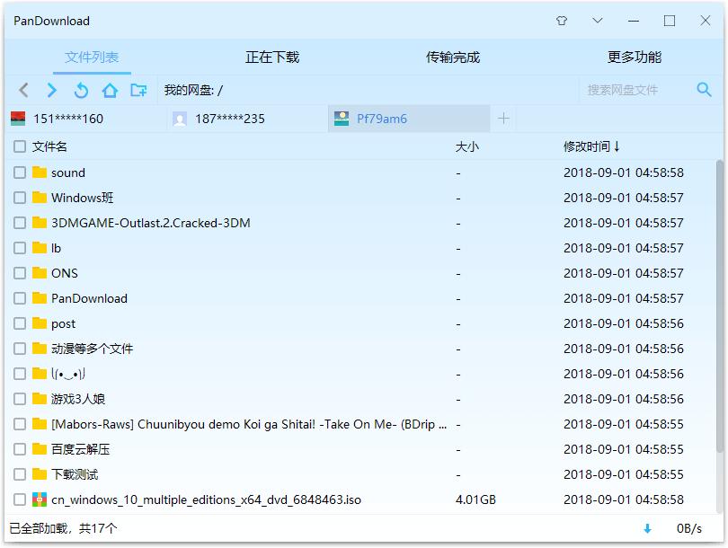 百度网盘下载器PanDownload v2.0