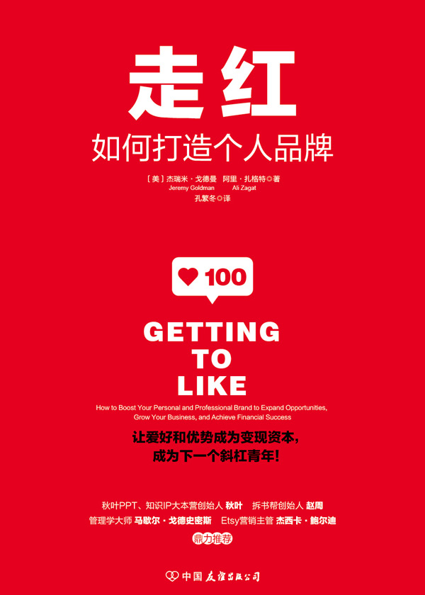 走红:如何打造个人品牌,成为下一个斜杠青年!