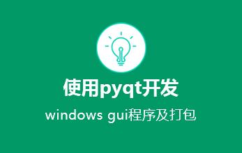 python GUI编程视频教程