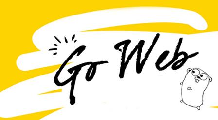 使用Go语言实战开发一个WEB项目博客系统