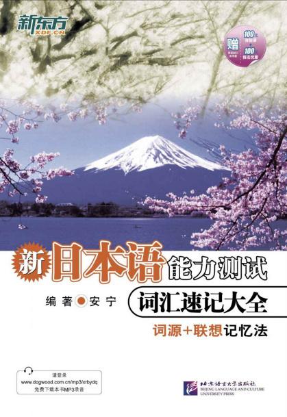 新日本语能力测试词汇速记大全