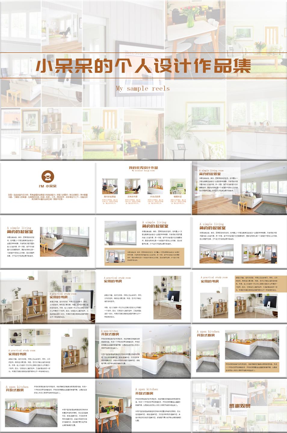 室内设计作品展示PPT模板