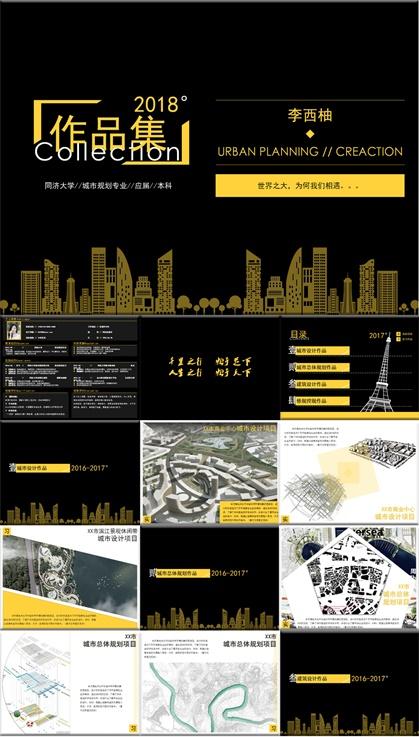 城市规划PPT模板