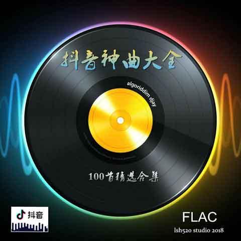抖音音乐排行榜热门歌曲60首CD2