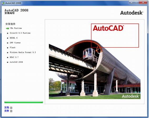 AutoCAD2008截图