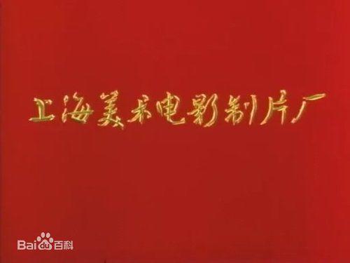 上海美术电影制片厂动画全集