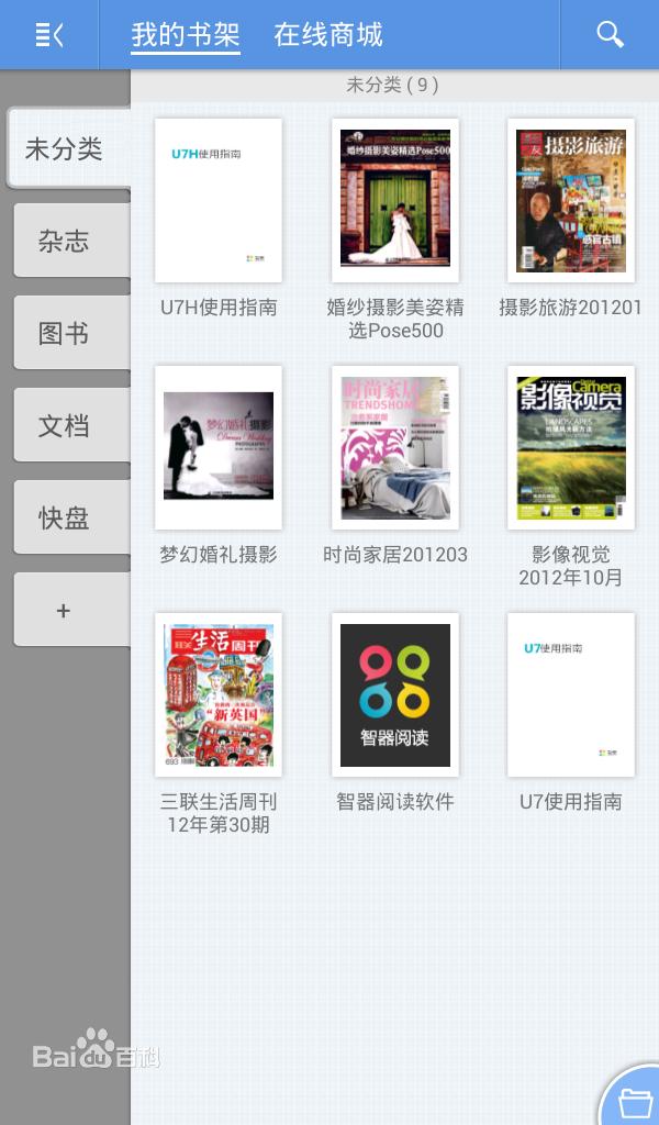 安卓手机上看扫描PDF电子书最好的阅读器:智器阅读