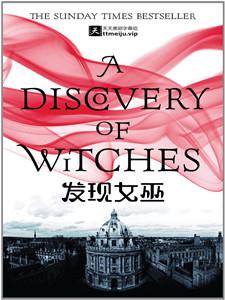 发现女巫第一季全集 A Discovery of Witches 迅雷下载
