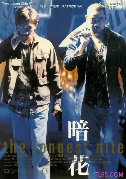 1998香港电影《暗花》1080p.国粤语HD高清迅雷下载_百度云