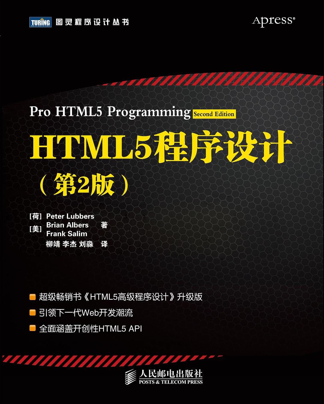 HTML5程序设计(第2版)PDF电子书