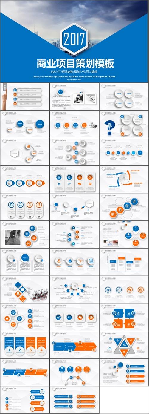 商业项目计划书