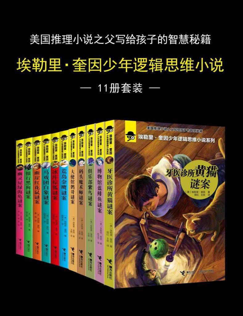 埃勒里·奎因少年逻辑思维小说(11册套装)